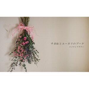 【ふるさと納税】富良野 花七曜 千日紅とユーカリのブーケ 【植物・ブーケ・ドライフラワー・インテリア】
