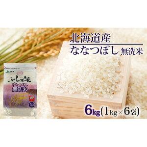 【ふるさと納税】JAふらの YES!クリーン米【ななつぼし】無洗米6kg(1kg×6袋) 【お米】
