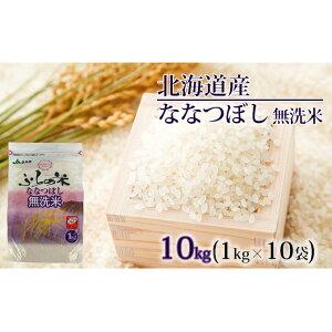 【ふるさと納税】JAふらの YES!クリーン米【ななつぼし】無洗米10kg(1kg×10袋) 【お米】