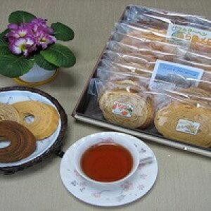 【ふるさと納税】季節のバウムクーヘン詰め合わせ(20個入り)メロン・オレンジ・メープル・紅茶・ラム酒・シナモン・コーヒー