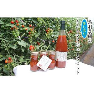 【ふるさと納税】鳥羽農園の『手しぼり』ミニトマトジュース セット 【トマトジュース リコピン 野菜 飲料 ジュース とまと セット】