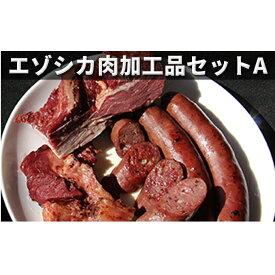 【ふるさと納税】エゾシカ肉加工品セットA 【鹿肉 ジビエ ソーセージ ベーコン サラミ 鹿 肉 セット】