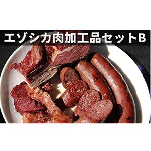 【ふるさと納税】エゾシカ肉加工品セットB 【鹿肉 ジビエ ソーセージ ベーコン サラミ 鹿 肉 セット】