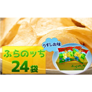 【ふるさと納税】ふらの産ポテトチップス【ふらのっち】うすしお味24袋 【ポテトチップス ジャガイモ うすしお 芋 菓子 スナック じゃがいも 1箱】