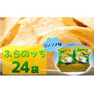 【ふるさと納税】ふらの産ポテトチップス【ふらのっち】コンソメ味24袋 【ポテトチップス ジャガイモ コンソメ 芋 菓子 スナック じゃがいも 1箱】