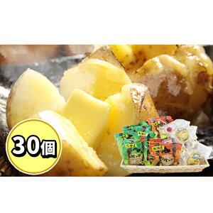 【ふるさと納税】北海道みやげで大人気!バタじゃが3種の味くらべセット30個 【ジャガイモ 加工品 バター 野菜 芋 セット カレー 醤油 30個 じゃがいも じゃがバター 土産