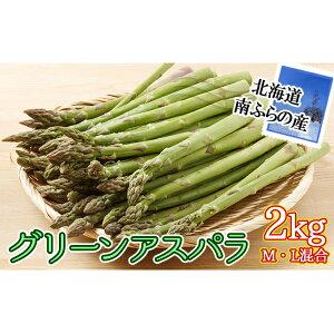 【ふるさと納税】南ふらの産グリーンアスパラ2kg(M・L混合) 【アスパラガス・野菜】 お届け:2021年5月20日〜6月20日まで