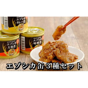 【ふるさと納税】エゾシカ肉の缶詰3種セット 【鹿肉・肉の加工品・缶・おかず・お弁当・おつまみ・惣菜・ジビエ】