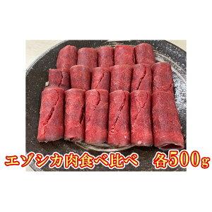【ふるさと納税】エゾシカ肉のスライス2種食べ比べお試しセット(計1kg) 【鹿肉・しゃぶしゃぶ・ロースト・炒め物・モモ・ロース】