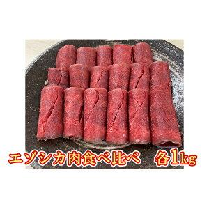 【ふるさと納税】エゾシカ肉のスライス2種食べ比べ満足セット(計2kg) 【鹿肉】