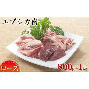 【ふるさと納税】エゾシカ肉【ロース】ブロック約800g〜1kg 【鹿肉・お肉・エゾシカ肉・ロース・ブロック】