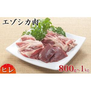 【ふるさと納税】エゾシカ肉【ヒレ】ブロック約800g〜1kg 【鹿肉・お肉・エゾシカ肉・ヒレ・ブロック・焼肉・しゃぶしゃぶ・カツレツ】