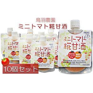 【ふるさと納税】ミニトマト甘酒 10個セット 【飲料・ドリンク・果汁飲料・ジュース・飲料類・セット・米糀・美容・健康・リコピン】