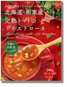 【ふるさと納税】完熟トマトミネストローネ