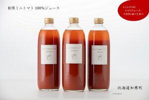 【ふるさと納税】和寒ミニトマト100%ジュース