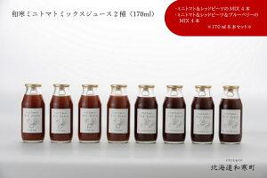 【ふるさと納税】和寒ミニトマトミックスジュース2種