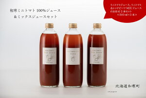 【ふるさと納税】和寒ミニトマトジュース2種