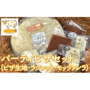 【ふるさと納税】北海道美深町 パーティピザセット(ラクレット・モッツァレラ)【北ぎゅう舎】 【加工食品・乳製品・チーズ】