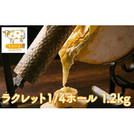 【ふるさと納税】北海道美深町 牧場のラクレット1/4ホール 1.2kg【北ぎゅう舎】 【加工食品・乳製品・チーズ】