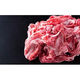 【ふるさと納税】北海道美深産 エアリアルビーフ 切り落とし 2kg 【牛肉炒め物・お肉・牛肉】