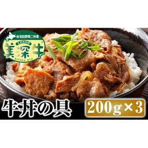【ふるさと納税】北海道 こだわりの美深牛 牛丼の具200g×3 【お肉・牛肉・加工品・惣菜・冷凍】