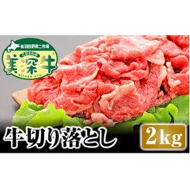 【ふるさと納税】北海道 こだわりの美深牛 切り落とし2kg 【お肉・牛肉】