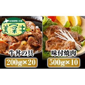 【ふるさと納税】北海道 こだわりの美深牛 味付焼肉5kg・牛丼4kgセット 【お肉・牛肉・加工品・惣菜・冷凍】