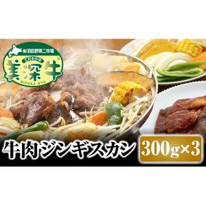 【ふるさと納税】北海道 こだわりの美深牛 牛肉ジンギスカン900g 【お肉・牛肉・焼肉・バーベキュー・加工品・惣菜・冷凍】