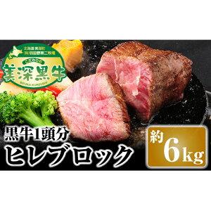 【ふるさと納税】北海道 こだわりの美深黒牛 ヒレブロック1頭分 約6kg 【お肉・牛肉・ヒレ】