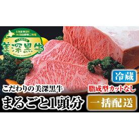 【ふるさと納税】北海道 こだわりの美深黒牛1頭分 成型脂カットなし(冷蔵) 【お肉・牛肉・サーロイン・焼肉・バーベキュー】