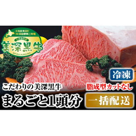 【ふるさと納税】北海道 こだわりの美深黒牛1頭分 成型脂カットなし(冷凍) 【お肉・牛肉・サーロイン・焼肉・バーベキュー】