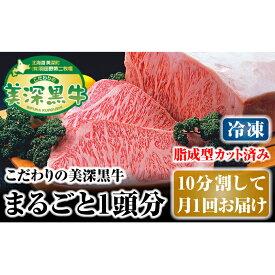 【ふるさと納税】北海道 こだわりの美深黒牛1頭分(冷凍)10分割して月1回お届け 【定期便・お肉・サーロイン・牛肉・焼肉・バーベキュー】