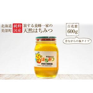【ふるさと納税】北海道美深産 天然はちみつ600g(瓶) 【蜂蜜・はちみつ】