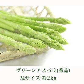 【ふるさと納税】北海道 美深町産 グリーンアスパラ Mサイズ約2.0kg(秀品) 【野菜】 お届け:2020年5月中旬〜2020年6月下旬