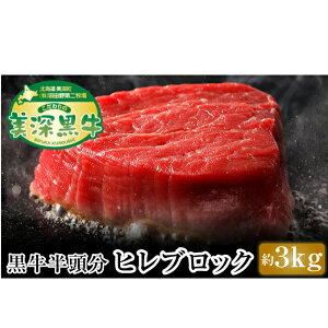 【ふるさと納税】北海道 こだわりの美深牛 ヒレブロック半頭分 約3kg 【お肉・牛肉・ヒレ】 お届け:2021年1月より順次出荷