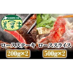 【ふるさと納税】ロースステーキ400g・ローススライス1kg こだわりの美深牛【北海道】 【お肉・牛肉・ロース・ステーキ・すき焼き】