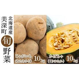 【ふるさと納税】じゃがいも10kg・かぼちゃ10kgセット(きたあかり・くりゆたか)【北海道美深町産】 【野菜・じゃがいも・かぼちゃ・セット・詰合せ・芋・南瓜】 お届け:2021年9月中旬〜2021年10月中旬