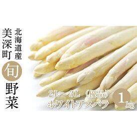 【ふるさと納税】ホワイトアスパラ(2L〜3L)1kg[優品]【北海道美深町産】 【野菜・ホワイトアスパラ・アスパラガス】 お届け:2021年4月中旬〜2021年6月上旬