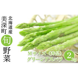 【ふるさと納税】グリーンアスパラ(M)2kg[秀品]【北海道美深町産】 【野菜・アスパラガス・グリーンアスパラ】 お届け:2021年5月中旬〜2021年6月下旬