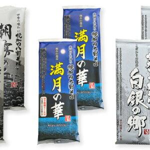 【ふるさと納税】北海道幌加内高級そば3種セット(八割・九割・十割) 【麺類・うどん・乾麺】 お届け:2021年2月中旬より順次出荷