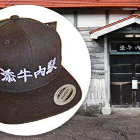 【ふるさと納税】《JR北海道》深名線 添牛内駅プレミアム帽子(黒)刺繍version 【ファッション小物・帽子】
