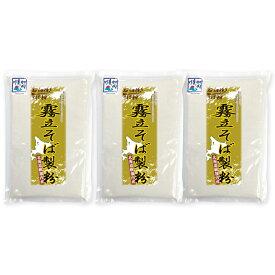 【ふるさと納税】そば粉3kg 北海道幌加内産 【麺類・そば粉・粉】