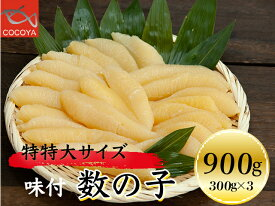 【ふるさと納税】味付数の子(特特大)300g×3PC 3-010-004