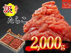 【ふるさと納税】ぐるめ食品の訳ありたらこセット 2kg 3-010-010