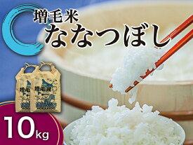 【ふるさと納税】令和3年度増毛町産米ななつぼし10kg(新米10月〜発送)3-013-010