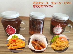 【ふるさと納税】甘えびを使ったパスタソース・コンフィセット