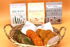 【ふるさと納税】漁師が作る!羽幌産甘えびを使ったラスクの詰め合わせ