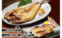 【ふるさと納税】北海道羽幌産天売ホッケセット