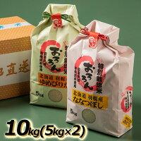 【ふるさと納税】北海道羽幌産特別栽培米ゆめぴりか5kg・ななつぼし5kg