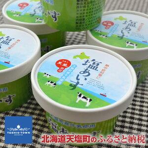 熱中症対策に!【天塩牛乳の塩あいす5個セット】北海道 天塩町(ほっかいどう てしおちょう)